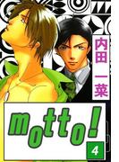 motto!4(BL宣言)