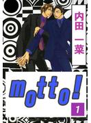 motto!1(BL宣言)