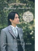 Birthday Stone 366   366の誕生石*性格*相性(扶桑社BOOKS)