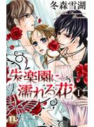 【期間限定 無料】失楽園に濡れる花 1(恋愛宣言 )