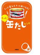 もっと!缶たしレシピ(扶桑社BOOKS)