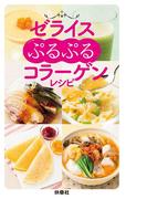 ゼライスぷるぷるコラーゲンレシピ(扶桑社BOOKS)