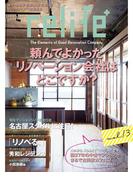 リライフプラスVol.13(扶桑社MOOK)