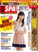 別冊SPA! 30~40代年収の限界を超えろ!読本(別冊SPA!)