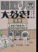 間取り図大好き!(扶桑社BOOKS)