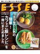 エッセで人気の「簡単!カフェご飯レシピ」を一冊にまとめました(別冊ESSE)