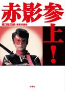 赤影参上!(扶桑社BOOKS)