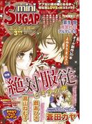 miniSUGAR Vol.25(2013年3月号)(恋愛宣言 )