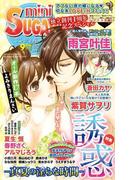 miniSUGAR Vol.22(2012年9月号)(恋愛宣言 )