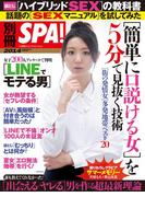 別冊SPA![出会える/ヤレる]男を作る超最新理論(別冊SPA!)