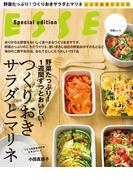 野菜たっぷり!1週間ずっとおいしい!つくりおきサラダとマリネ(別冊ESSE)