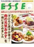 エッセで人気の「子どもと男子が喜ぶ!肉の元気おかず」を一冊にまとめました(別冊ESSE)