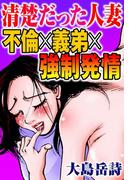 清楚だった人妻 不倫×義弟×強制発情(メンズ宣言)