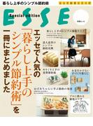 エッセで人気の「暮らし上手のシンプル節約術」を一冊にまとめました(別冊ESSE)