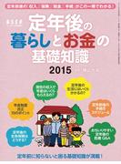 定年後の暮らしとお金の基礎知識 2015(別冊ESSE)