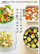つくりおくサラダ すぐ食べるサラダ(扶桑社MOOK)