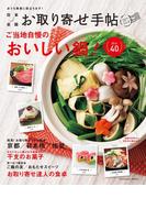 日本全国お取り寄せ手帖 Vol.2(扶桑社MOOK)
