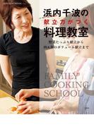 浜内千波の献立力がつく料理教室(扶桑社MOOK)
