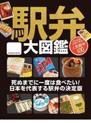 駅弁大図鑑(扶桑社MOOK)