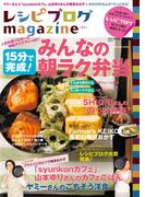 レシピブログmagazine Vol.2(扶桑社MOOK)
