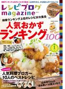 レシピブログmagazine Vol.4(扶桑社MOOK)