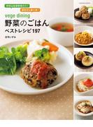 vege dining 野菜のごはんベストレシピ197(扶桑社MOOK)