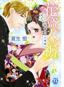 花盗人の褥~略奪われた舞姫(恋愛宣言 )