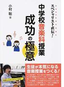 中学校音楽科授業成功の極意 (スペシャリスト直伝!)