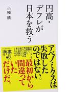 円高・デフレが日本を救う (ディスカヴァー携書)(ディスカヴァー携書)