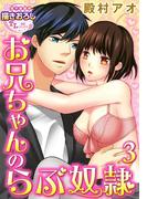 お兄ちゃんのらぶ奴隷3(TL濡恋コミックス)