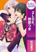 【全巻セット】2LDK、野獣つき(TL濡恋コミックス)