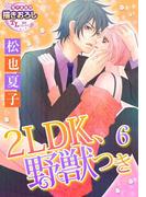 2LDK、野獣つき6(TL濡恋コミックス)