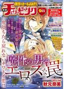 恋愛チェリーピンク 無料お試しダイジェスト版 2014年9月号~2015年1月号(恋愛LoveMAX)