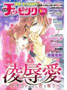 恋愛チェリーピンク2015年1月号(恋愛LoveMAX)