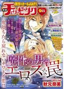恋愛チェリーピンク2014年9月号(恋愛LoveMAX)