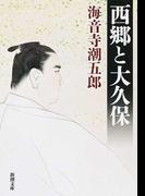 西郷と大久保 改版 (新潮文庫)