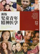 児童青年精神医学 新版