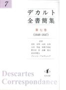 デカルト全書簡集 第7巻 1646−1647