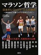 マラソン哲学 日本のレジェンド12人の提言 2020東京五輪でメダルを取るために