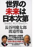 世界の未来は日本次第 「BtoB」、そして「BtoG」へ