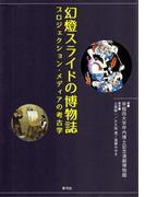 幻燈スライドの博物誌 プロジェクション・メディアの考古学