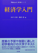 経済学入門 (Next教科書シリーズ)