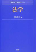 法学 (Next教科書シリーズ)