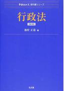 行政法 第2版 (Next教科書シリーズ)