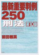 最新重要判例250刑法 第10版