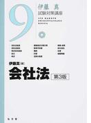 会社法 第3版 (伊藤真試験対策講座)