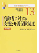 高齢者に対する支援と介護保険制度 高齢者福祉・介護福祉 第3版 (社会福祉士シリーズ)