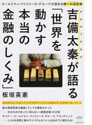 吉備太秦が語る「世界を動かす本当の金融のしくみ」 ゴールドマン・ファミリーズ・グループが認める唯一の承認者 地球経済は36桁の天文学的数字《日本の金銀財宝》を担保に回っていた