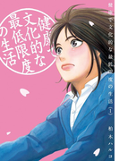 健康で文化的な最低限度の生活(ビッグコミックス) 5巻セット(ビッグコミックス)