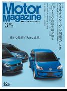 Motor Magazine 2015年3月号/No.716